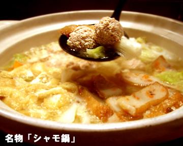 軍鶏一 池袋(シャモイチ) - 池袋 - 東京都(鶏料理・焼き鳥,串焼き,居酒屋)-gooグルメ&料理