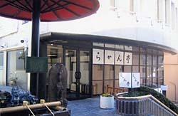 らかん亭・らかん茶屋(ラカンテイラカンチャヤ) - 目黒 - 東京都(定食・食堂,喫茶店・軽食,懐石料理・会席料理,精進料理)-gooグルメ&料理