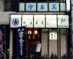 宇多美寿司(ウタミズシ) - 浜松町/芝浦 - 東京都(寿司)-gooグルメ&料理