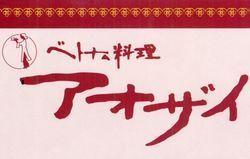 アオザイ(アオザイ) - 赤坂 - 東京都(お好み焼き・もんじゃ焼き,その他(アジア・エスニック),その他(カフェ・スイーツ),その他(お酒),ベトナム料理)-gooグルメ&料理