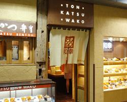 和幸(ワコウシブヤマークシティ) - 渋谷駅周辺 - 東京都(とんかつ)-gooグルメ&料理