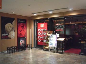 西楼厨(セイロウズ) - 渋谷駅周辺 - 東京都(飲茶・点心・餃子,その他(中華),中華料理)-gooグルメ&料理