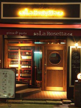 La Rosetta 船橋店(ラロゼッタ フナバシテン) - 船橋/浦安 - 千葉県(バー・バル,西洋各国料理,スペイン・ポルトガル料理,その他(お酒),イタリア料理)-gooグルメ&料理