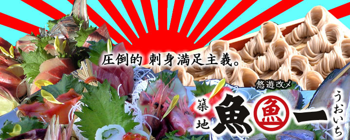 築地 魚一(ツキジ ウオイチ) - 飯田橋/神楽坂 - 東京都(居酒屋)-gooグルメ&料理