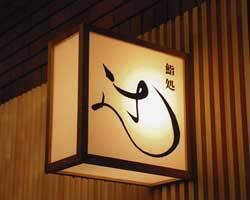 鮨処 辻(スシドコロツジ) - 新橋 - 東京都(居酒屋,海鮮料理,その他(お酒),寿司)-gooグルメ&料理