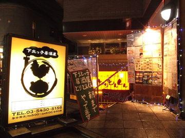 渋谷っ子居酒屋 燻し家もっくん>