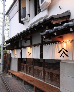 五代目蔵Dining 酒田屋商店 image
