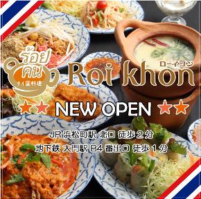 Roi Khon ローイコン