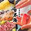 日本海目黒店