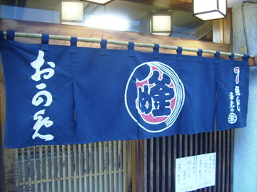 梅沢富美男さんと行く男の横浜特集