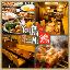 串処Dining YORI鳥MI鶏‐ヨリドリミドリ‐ 柏