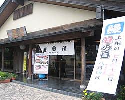 鯉 清 image