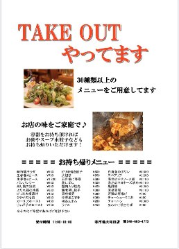 ASIAN FRENCH DINING味市場