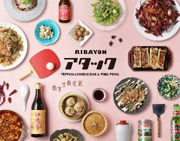 RIBAYON ATTACK【リバヨン アタック】