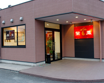榮鳳 チャイニーズレストラン image