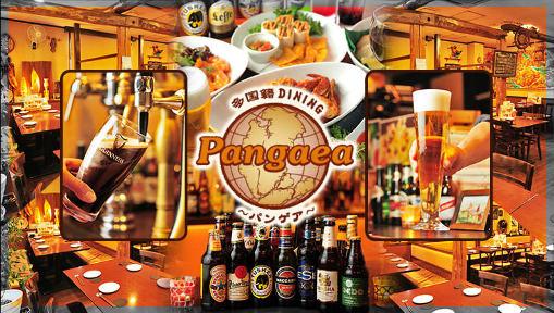 多国籍DINING Pangaea(パンゲア) image