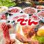 焼肉&サラダバー でん松戸野菊野店