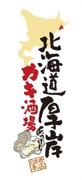 北海道・厚岸産の大ぶりなカキを使った定食が味わえる「カキ酒場 北海道厚岸」