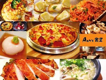 Ann's 食堂