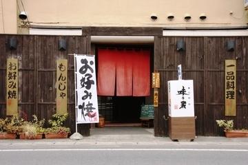 Ajinoya image