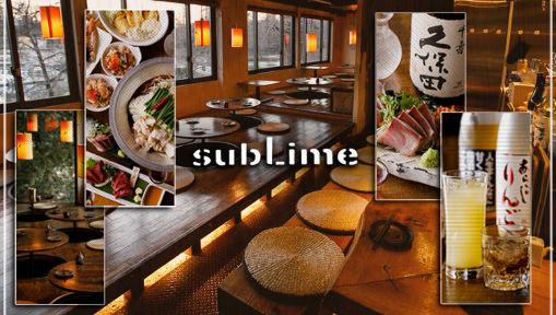 subLime サブライム 井の頭公園店 image