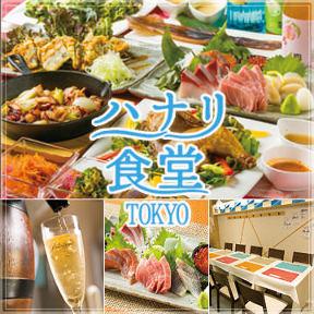 ハナリ食堂 TOKYO