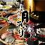 酒菜の隠れ家 月あかり秋田駅前店