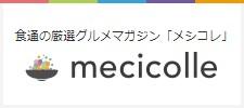 食通の厳選グルメキュレーションマガジン「メシコレ」