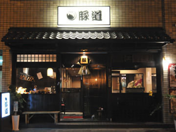 Butamichi image