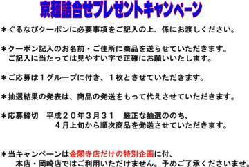 権太呂 金閣寺店 image