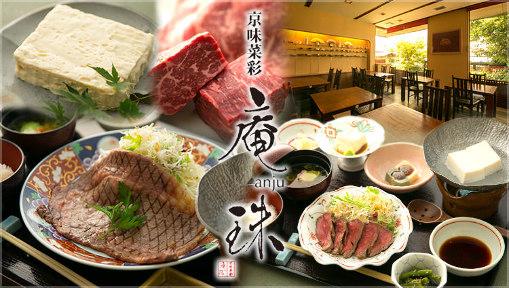 湯豆腐 和牛ステーキ 嵐山 庵珠 image