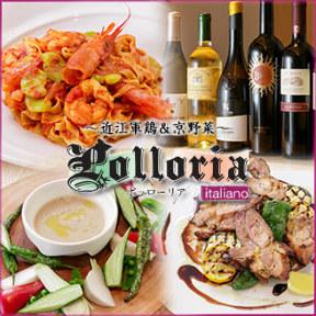 近江軍鶏&京野菜 Polloria(ポッローリア) 京都先斗町