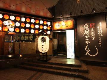 [九州料理 和食 個室]蔵元個室 薩摩ごかもん 梅田茶屋町本店