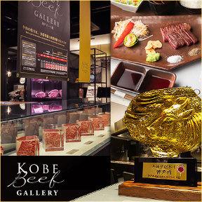 神戸ビーフ館 Kobe Beef Gallery image