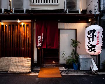 四季彩手料理 味とく家 福島