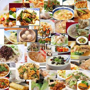 中国料理 悦記
