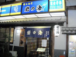 岩の海(イワノウミ) - 西院周辺 - 京都府(居酒屋,鍋料理)-gooグルメ&料理