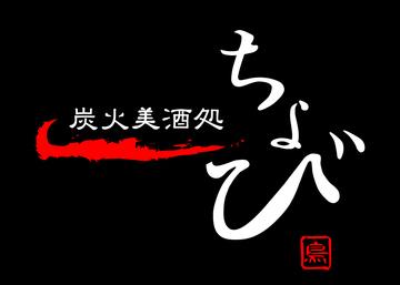 ちょび(チョビ) - 阿倍野/住吉/平野 - 大阪府(鶏料理・焼き鳥,居酒屋)-gooグルメ&料理