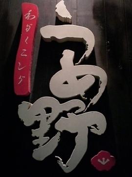 うめ野(ウメノ) - 姫路/中播磨 - 兵庫県(居酒屋,その他(和食),創作料理(和食),創作料理(洋食))-gooグルメ&料理