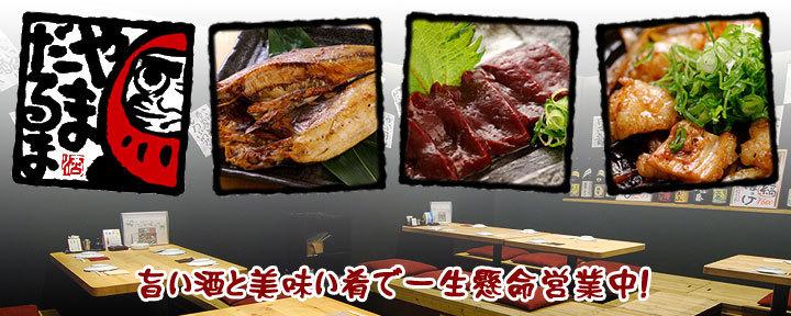 やまだるま(ヤマダルマ) - 三条/四条 - 京都府(海鮮料理,その他(お酒),居酒屋)-gooグルメ&料理