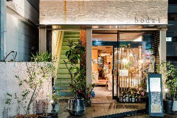 bodai(ボダイ) - 那智勝浦 - 和歌山県(創作料理(洋食),和食全般,創作料理(和食))-gooグルメ&料理
