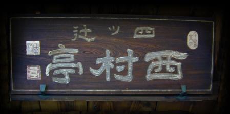 にしむら亭(ニシムラテイ) - 伏見/桃山/淀 - 京都府(和菓子・甘味処・たい焼き,デザート・スイーツ,そば・うどん)-gooグルメ&料理