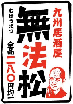 無法松(ムホウマツ) - 高槻/茨木/摂津 - 大阪府(郷土料理・家庭料理,居酒屋)-gooグルメ&料理
