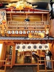 四国名物料理 酒友龍馬 梅田東通り店