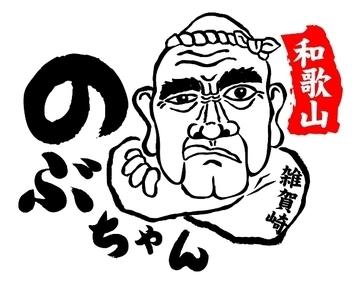 海鮮居酒屋 和歌山雑賀崎 のぶちゃん 東通り店