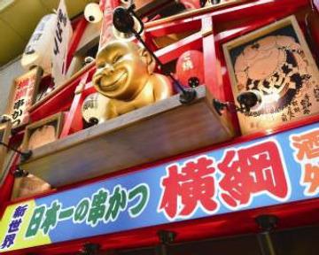 横綱 尼崎店