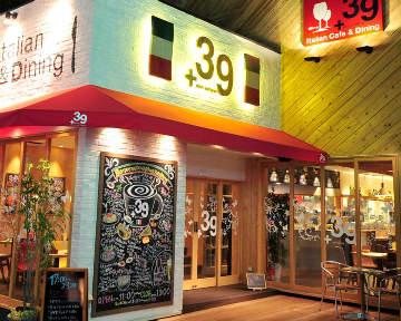Italian cafe&Dining+39(イタリアンカフェアンドダイニングプラスサンキュー) - 高槻/茨木/摂津 - 大阪府(パスタ・ピザ,バー・バル,欧風料理,バイキング(洋食),カフェ)-gooグルメ&料理