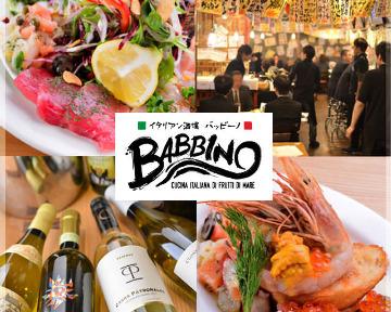 イタリアン酒場 BABBINO (バッビーノ)