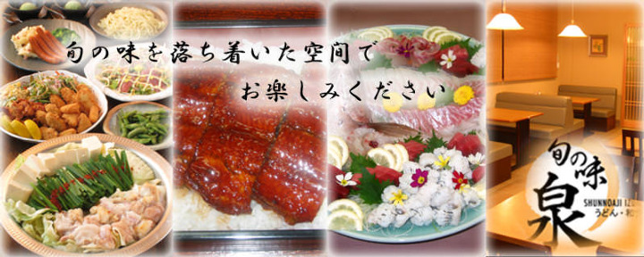 Izumi image