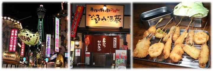だるまや酒蔵 西九条駅前店 image
